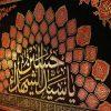 پلاکاردافقی یا سید الشهداء حسین کد 46