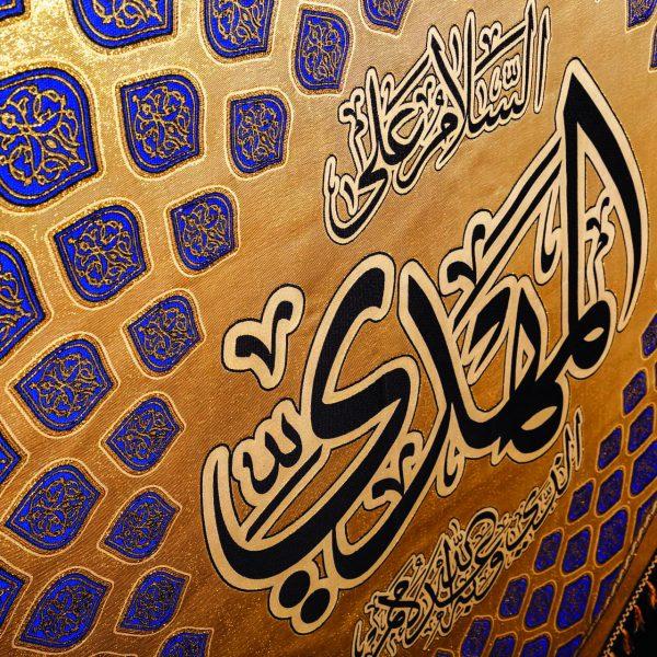 پلاکارد عمودی السلام علی المهدی الذی وعدالله به الامم آبی کاربنی (متوسط) کد 2201