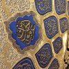 پلاکارد افقی زرین یا حجت بن الحسن العسکری ادرکنی (آبی کاربنی) کد 2002