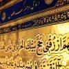 پلاکارد عمودی زرین دعای ماه رمضان ( اللهم ارزقنی...) کد 712
