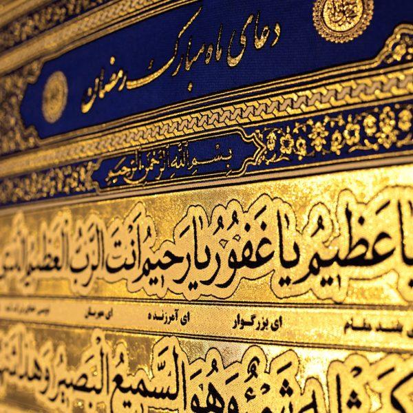 پلاکارد عمودی زرین دعای ماه رمضان ( یا علی یا عظیم... ) کد 713