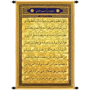 پلاکارد عمودی زرین دعای ماه رمضان ( یا علی یا عظیم… ) کد ۷۱۳