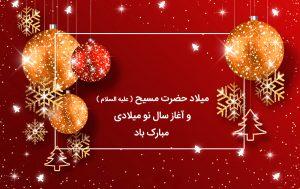 کریسمس چیست و از کجا آمده ؟