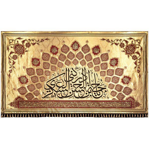 پلاکارد افقی زرین یا حجت بن الحسن العسکری ادرکنی (زرشکی) کد 2002