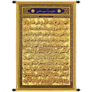 پلاکارد عمودی زرین دعای ماه رمضان ( اللهم ارزقنی…) کد ۷۱۲