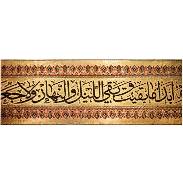 کتیبه السلام علی الحسین و علی علی بن الحسین و ... کد 2401