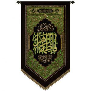 پلاکارد عمودی السلام علیک یا فاطمه الزهرا ایتها الصدیقه الشهیده(سبز، متوسط)کد 218