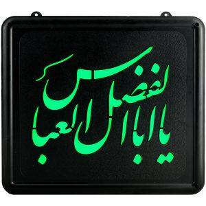 تابلو ال ای دی یا اباالفضل العباس ( علیه السلام ) سبز