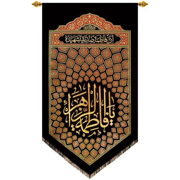 پلاکارد عمودی السلام یا فاطمه الزهرا (قرمز ،بزرگ)کد 261