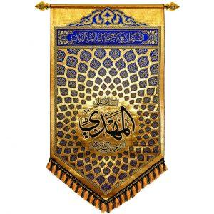 پلاکارد عمودی السلام علی المهدی الذی وعدالله به الامم کد ۲۲۰۱