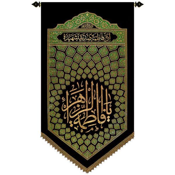 پلاکارد عمودی السلام یا فاطمه الزهرا (سبز ،متوسط )کد 261