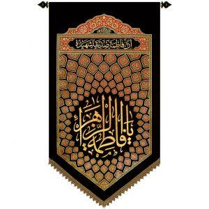 پلاکارد عمودی السلام یا فاطمه الزهرا (قرمز ،متوسط )کد 261