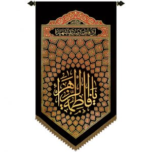 پلاکارد عمودی السلام یا فاطمه الزهرا کد ۲۶۱