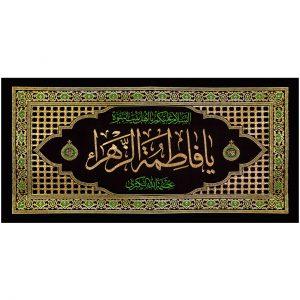 پلاکارد افقی یا فاطمه الزهراء عصمه الله الکبری ( سبز ) کد ۴