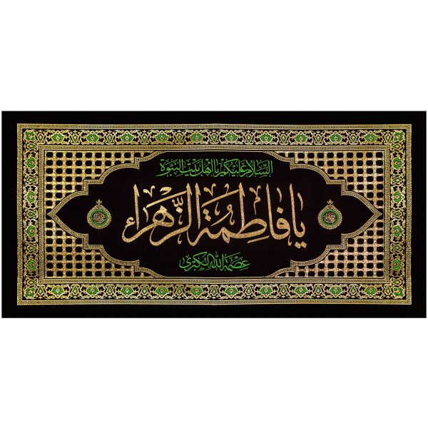 پلاکارد افقی یا فاطمه الزهراء عصمه الله الکبری ( سبز ) کد 4