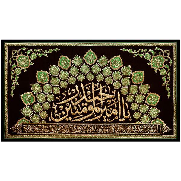 پلاکارد افقی یا امیر المؤمنین حیدر(سبز) کد 44
