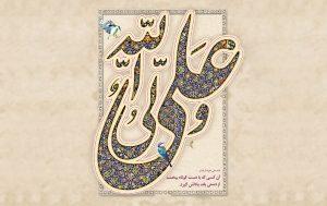 نحوه برخورد با دیگران در کلام حضرت علی (علیه السلام )