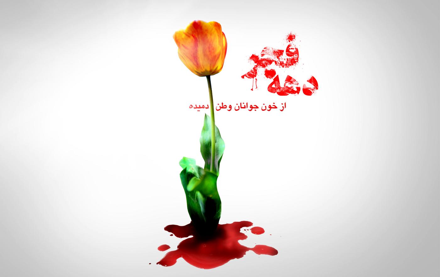 دهه فجر و وقایع آن تا 22 بهمن