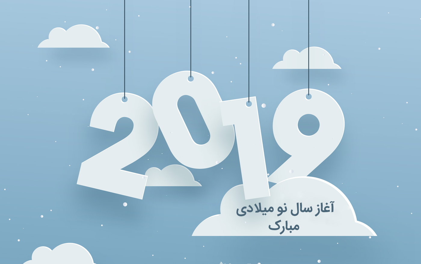 تاریخ آغاز سال نو میلادی 2019