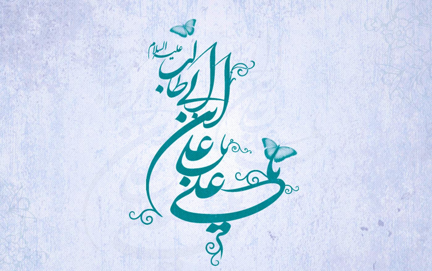 سه گام با حضرت علی (علیه السلام )