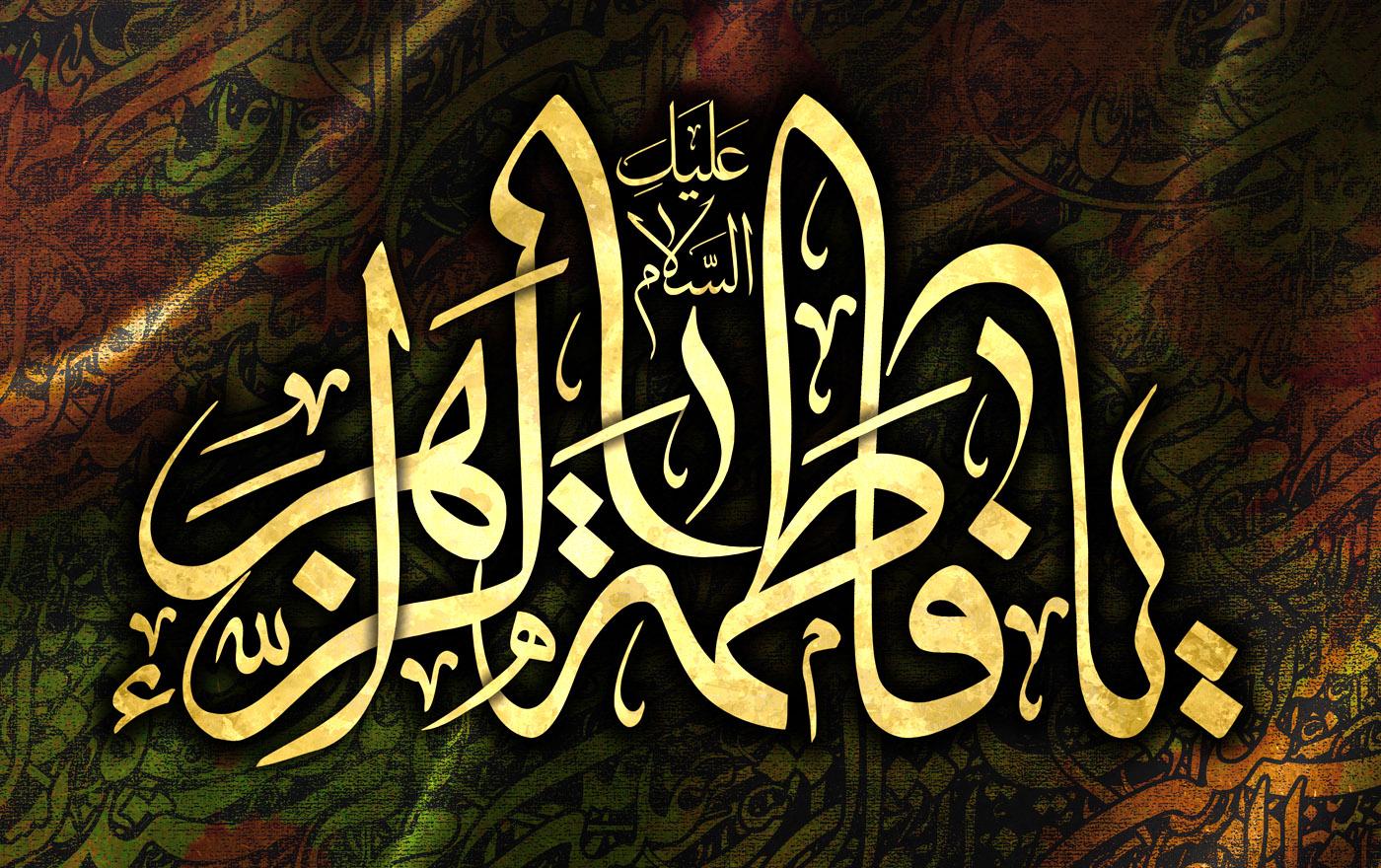 12 ویژگی خاص حضرت فاطمه (سلام الله علیها )
