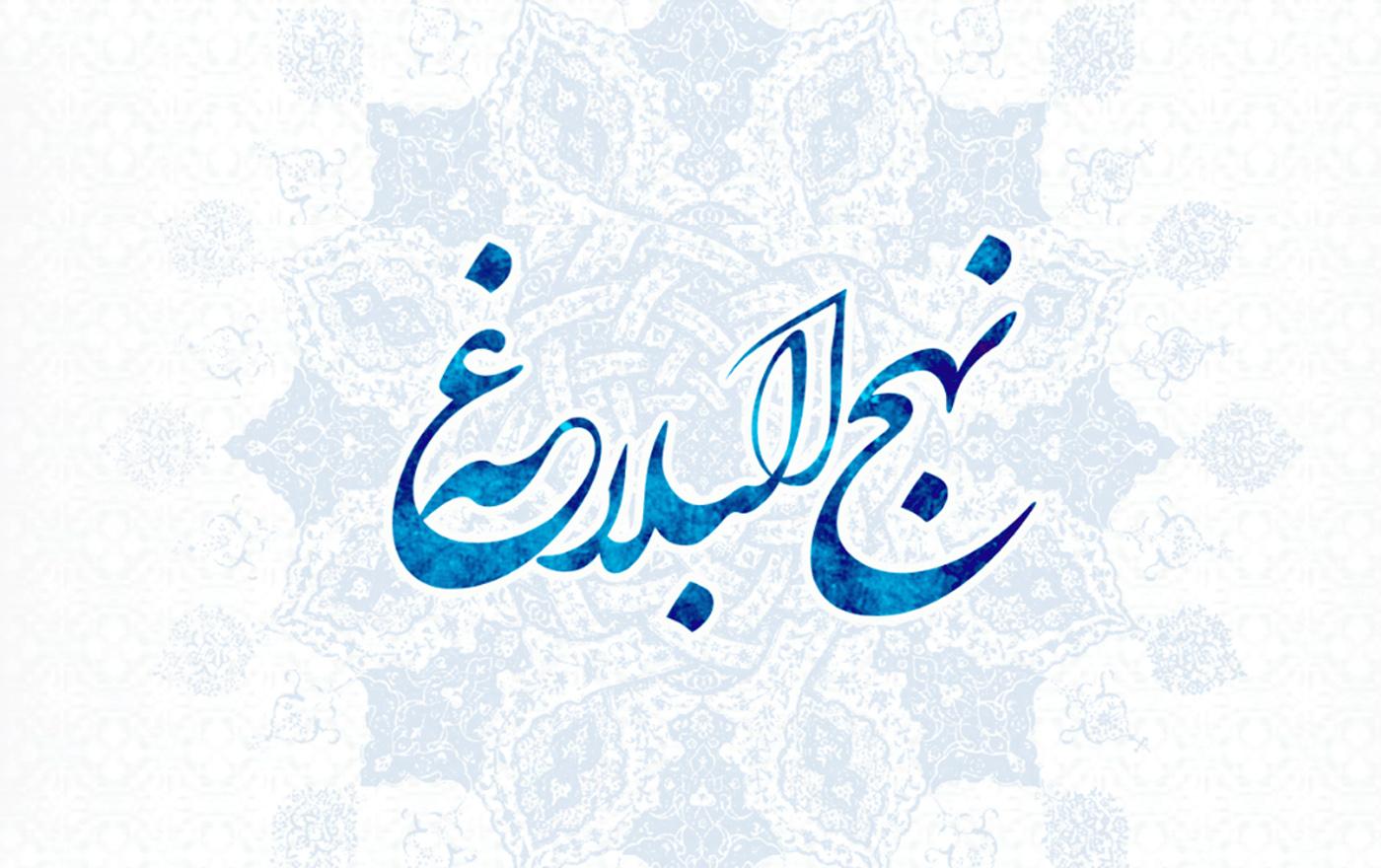 ایمان در نگاه حضرت علی (علیه السلام )