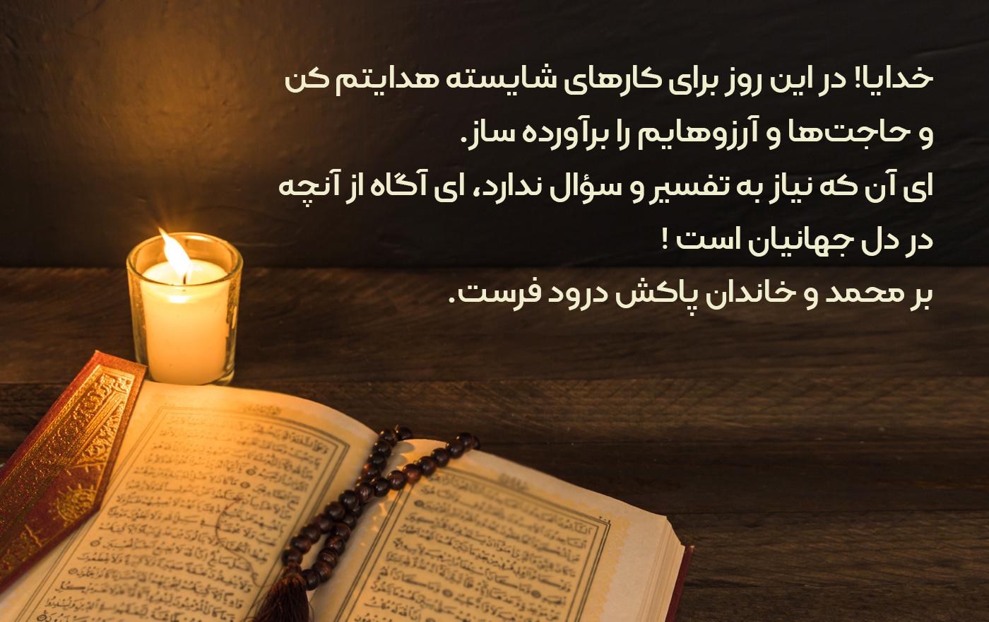 شرح دعای روز هفدهم ماه مبارک رمضان
