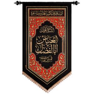 پلاکارد عمودی السلام علیک یا اباالفضل العباس قمر بنی هاشم کد ۲۲۱