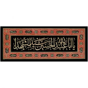 پلاکارد افقی یا ابا عبدالله الحسین سید الشهدا کد ۵۱