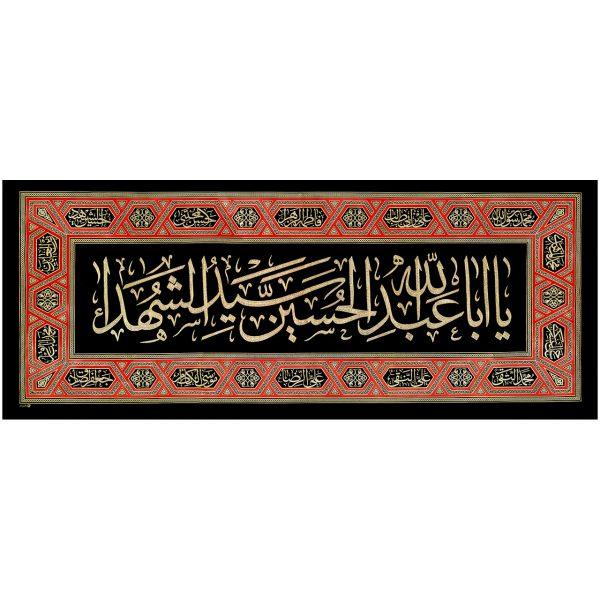 پلاکارد افقی یا ابا عبدالله الحسین سید الشهدا کد 51