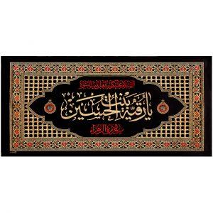 پلاکارد افقی یا رقیه بنت الحسین کد ۳۹