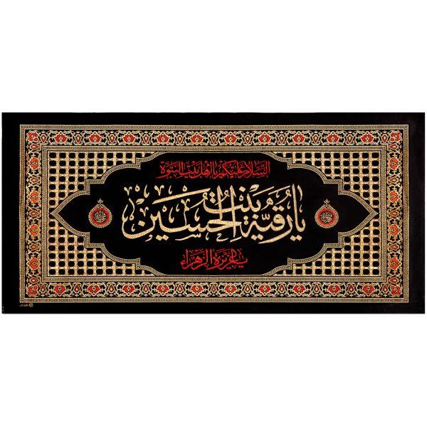 پلاکارد افقی یا رقیه بنت الحسین کد 39