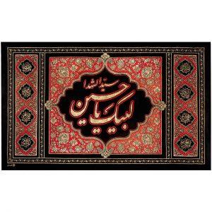 پلاکارد افقی لبیک یا حسین سیدالشهداء کد ۵۵