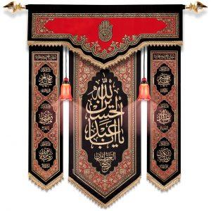 آویز علامت محرم وصفر یا اباعبدالله الحسین کد ۲۵۵