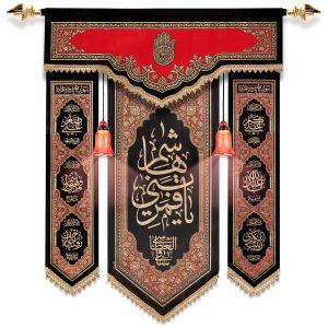 آویز علامت محرم وصفر یا قمربنی هاشم کد ۲۵۶