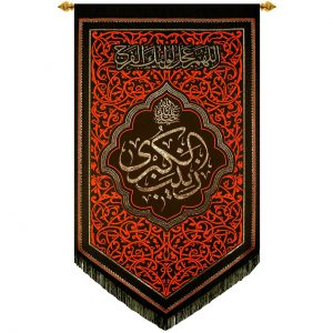 پلاکارد عمودی صلی الله علیک یا زینب الکبری کد ۲۴۸