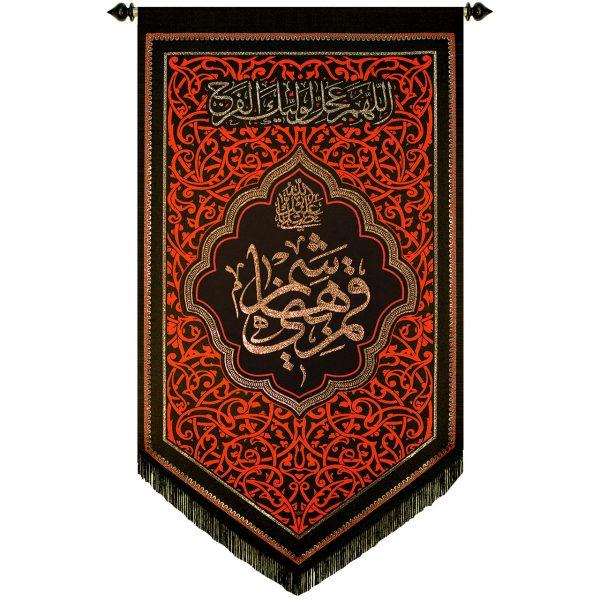 پلاکارد عمودی صلی الله علیک یا قمر بنی هاشم کد ۲۴۷