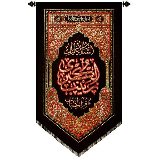 پلاکارد عمودی السلام علیک یا زینب الکبری ام المصائب کد ۲۲۲