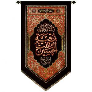 پلاکارد عمودی السلام علیک یا رقیه بنت الحسین کد ۲۲۳