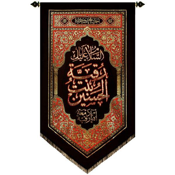 پلاکارد عمودی السلام علیک یا رقیه بنت الحسین کد 223