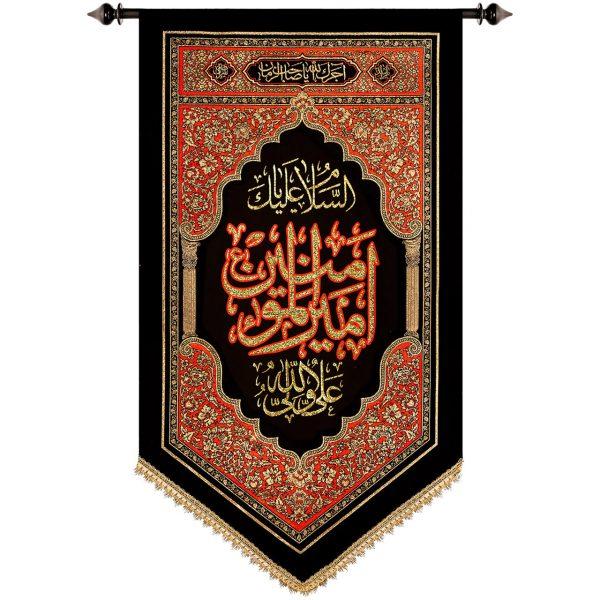 پلاکارد عمودی السلام علیک یا امیرالمؤمنین علی ولی الله کد ۲۱۹