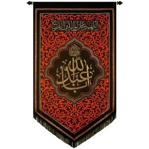پلاکارد عمودی صلی الله علیک یا ابا عبدالله الحسین کد ۲۴۶