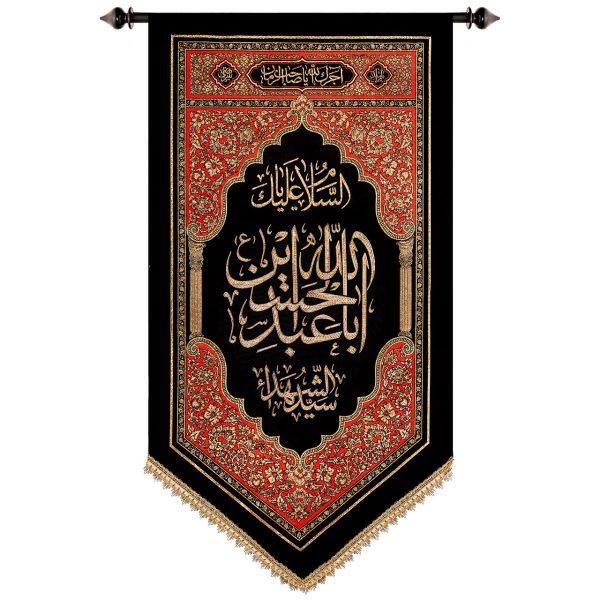 پلاکارد عمودی السلام علیک یا عبدالله الحسین سید الشهداء کد ۲۲۰