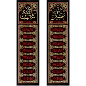 پلاکارد عمودی دو قلو حسین سید الشهدا ، عباس علمدارحسین کد ۲۴۲