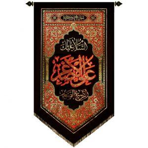 پلاکارد عمودی السلام علیک یا علی الاصغرالرضیع الصغیر کد ۲۳۵