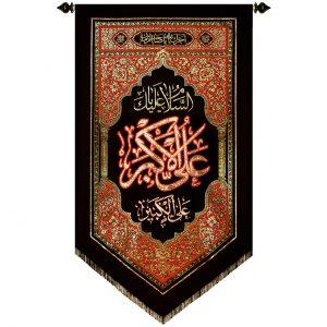 پلاکارد عمودی السلام علیک یا علی الاکبر کد ۲۳۴