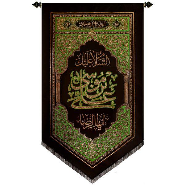 پلاکارد عمودی السلام علیک یا علی بن موسی ایها الرضا کد ۲۲۹