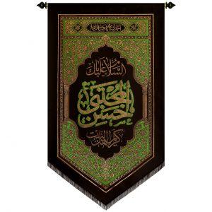 پلاکارد عمودی السلام علیک یا حسن المجتبی کریم اهل البیت کد ۲۲۴