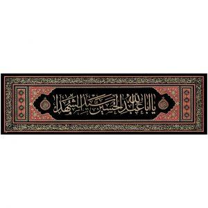 پلاکارد افقی یااباعبدالله سید الشهداء کد ۶