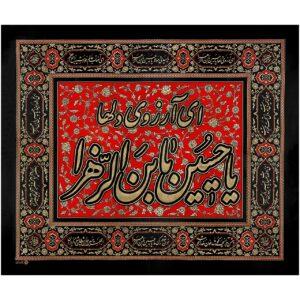 پلاکارد افقی ای آرزوی دلها یا حسین یابن الزّهرا کد ۴۹